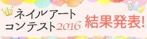 ネイルアートコンテスト2016投票開始!