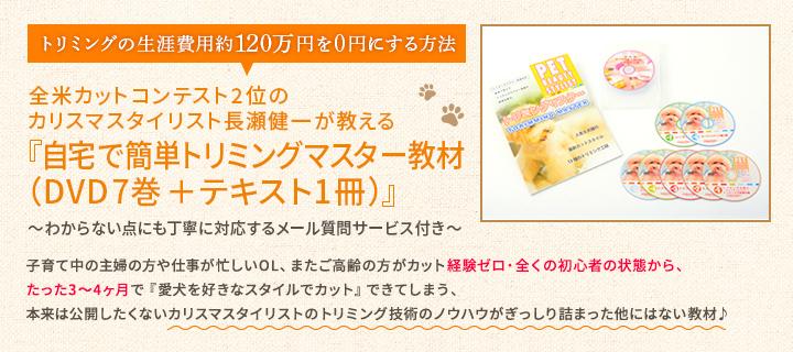 自宅で簡単トリミングマスター教材(DVD7巻+テキスト1冊)