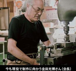 金田光博さん(会長)